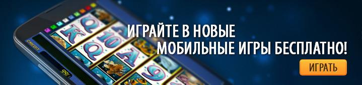 Игры Игровые Аппараты Онлайн Бесплатно